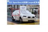 Début de pré-production de l'Audi Q3 Sportback 2019 en Chine